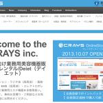 随時サイト更新中!クレイズオンラインストア新機能追加!