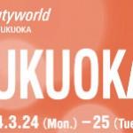 九州最大級美容展示会ビューティーワールドジャパン福岡もうすぐ開催!