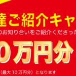 最大10万円分ポイント付与!お友達紹介キャンペーンはじめます!