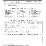【体験談 vol.1】東京都・26歳・女性