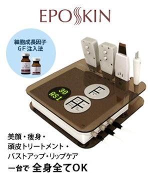 美容皮膚科監修のエレクトロポレーションマシン「エポスキン」