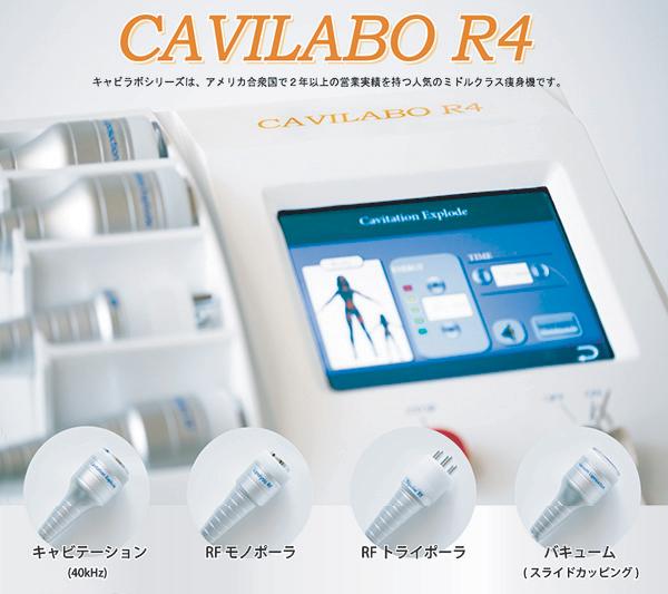 キャビラボR4(CAVILABO R4)