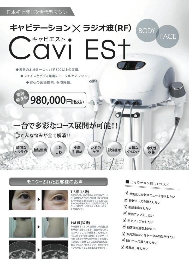 caviest_1