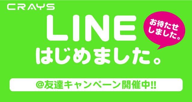 クレイズ公式LINE@はじめました!