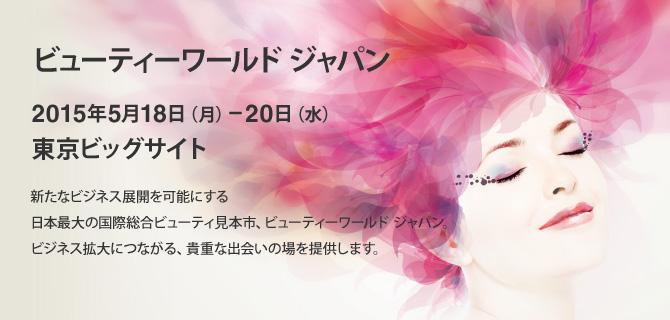 ビューティーワールドジャパン2015終了しました!