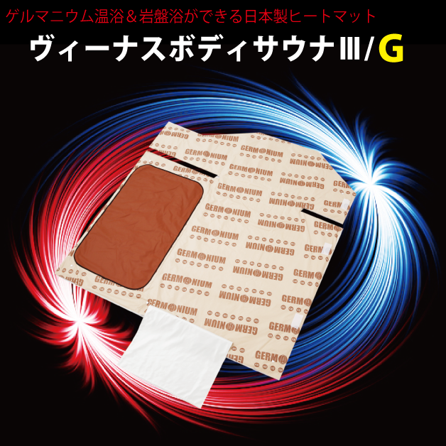 ヴィーナスボディサウナ3G【ヒートマット】