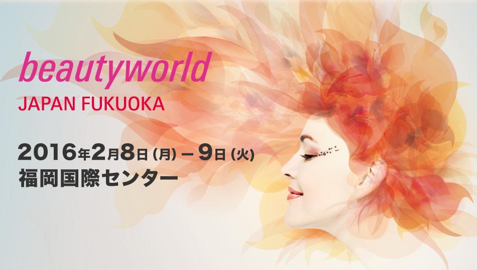 九州最大の美容見本市「ビューティーワールドジャパン福岡」来週開催!