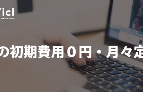 初期費用0円!ホームページ制作サービス「ビビクル」受付け開始しました!