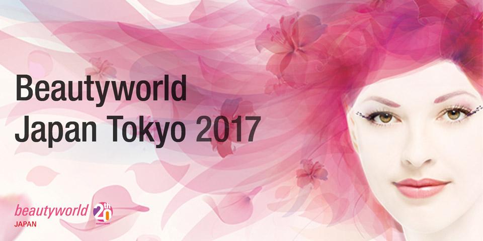 日本最大の美容見本市「ビューティーワールドジャパン2017」本日から3日間開催。