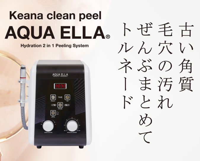 ハイドラフェイシャルマシン「アクアエラ」で古い角質、毛穴の洗浄!