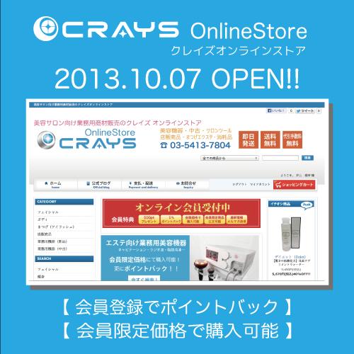 【プレスリリース】クレイズオンラインストア開設