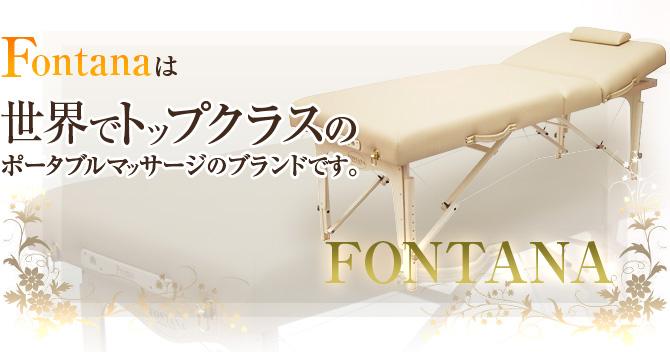 FONTANA(フォンタナ)は世界でトップクラスのポータブルマッサージベッドブランドです
