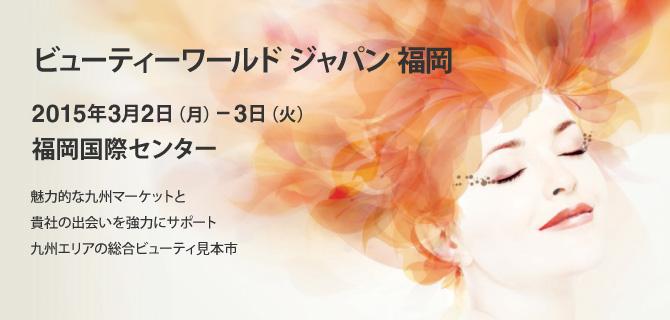 ビューティーワールドジャパン福岡本日開催!