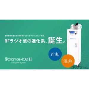 「バランスアイス2」クライオ+RF!進化したRFラジオ波システム