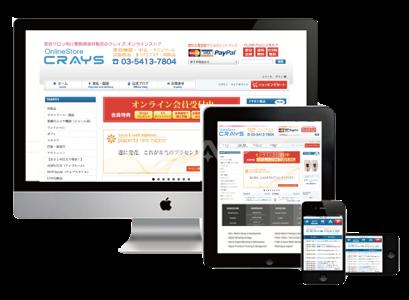 CRAYS Online Store