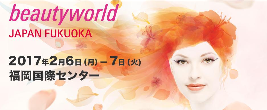 九州最大の美容商材見本市「ビューティーワールドジャパン福岡」来週開催!
