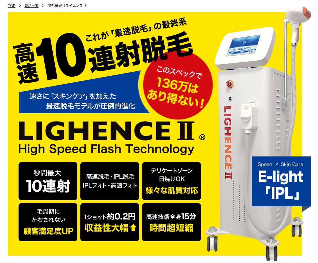 高速10連射脱毛機が136万円