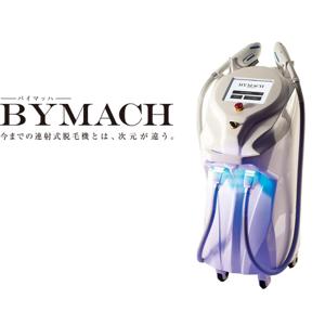 今までの連射式とは別次元の最新脱毛機「バイマッハ」